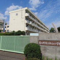 松山小学校まで430m(周辺)